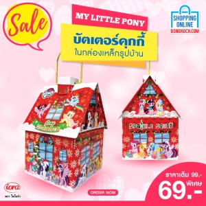 MY LITTLE PONY Butter Cookie in Tin House